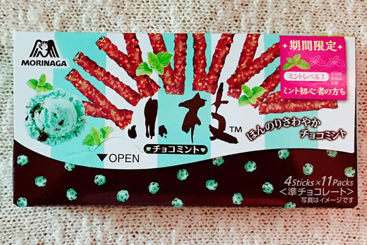 小枝<チョコミント>