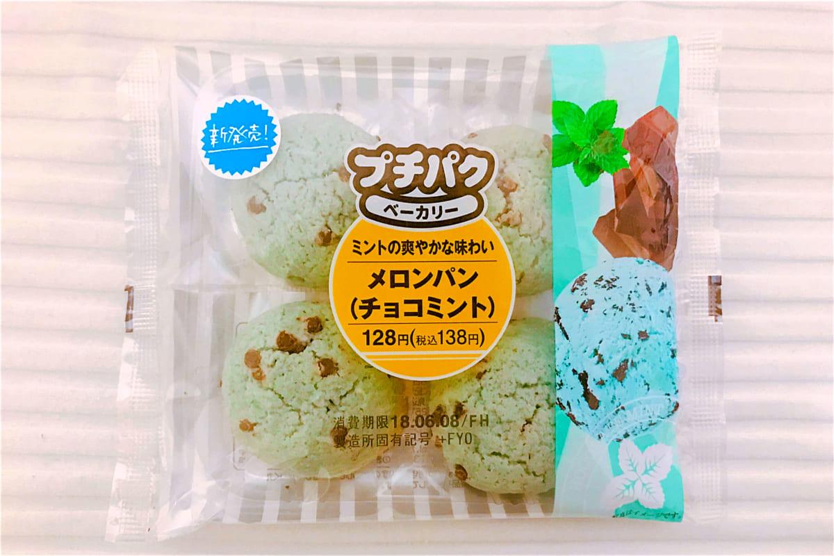 プチパク メロンパン(チョコミント)