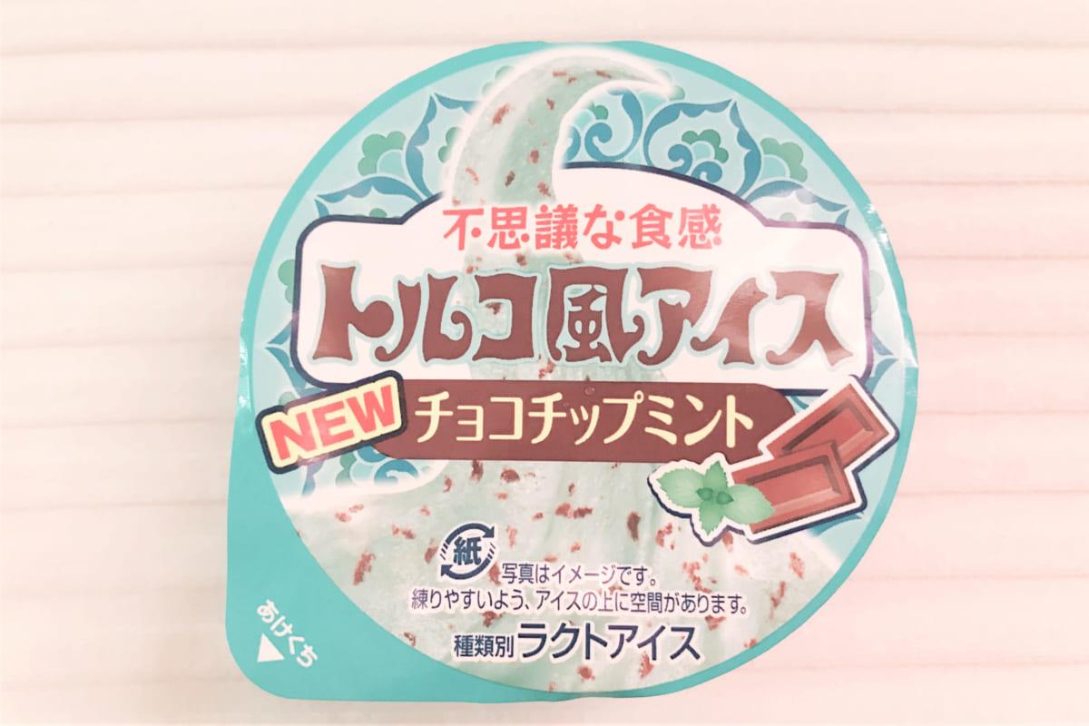 トルコ風アイスチョコチップミント