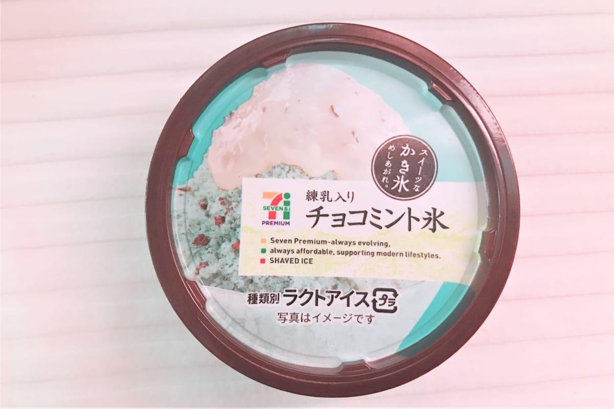 『セブン&アイ/練乳入りセブンプレミアム チョコミント氷』パッケージ
