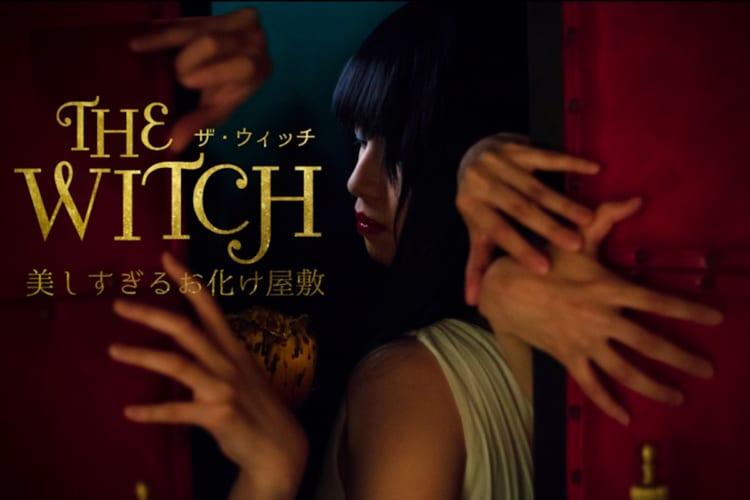 ザ・ウィッチ