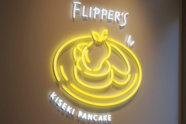 フリッパーズ