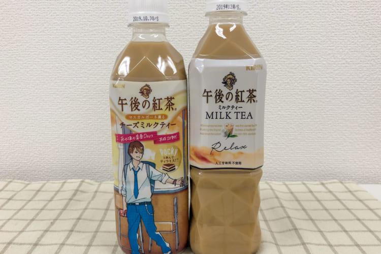 キリン 午後の紅茶 マスカルポーネ薫るチーズミルクティー