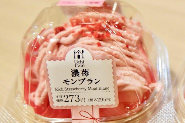 濃苺モンブラン
