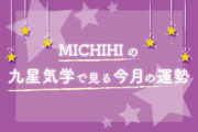 MICHIHIの「九星気学でみる今月の運勢」(4月4日〜5月4日)