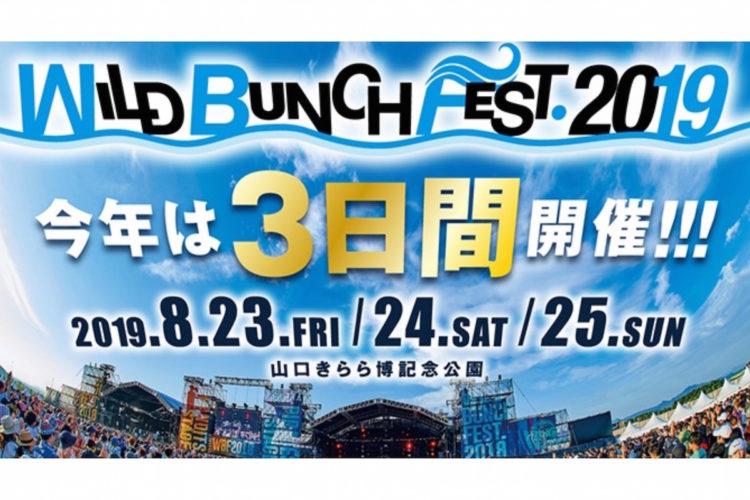 WILD BUNCH FEST.2019