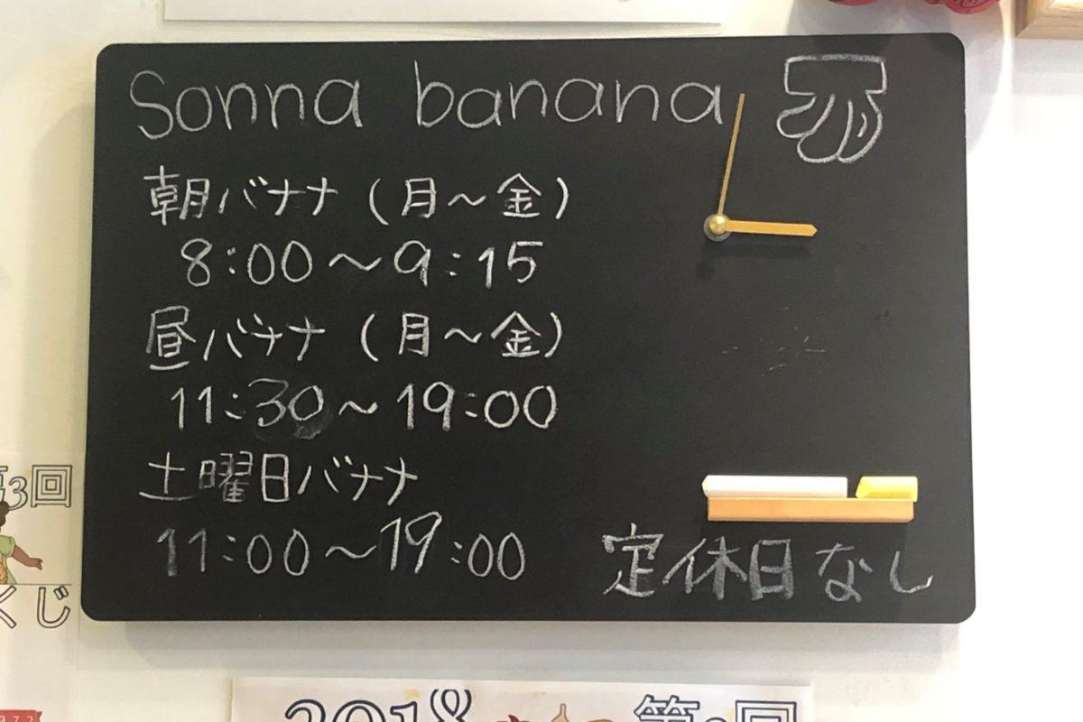 バナナジュースメニュー