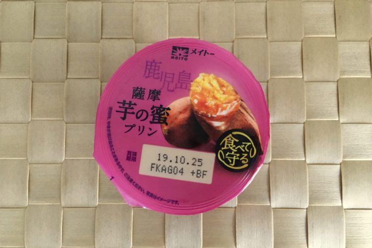蜜の芋プリン