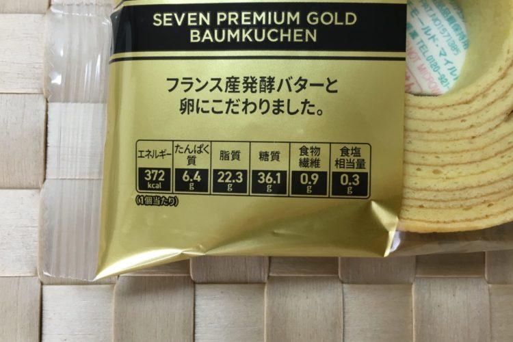金のバウム