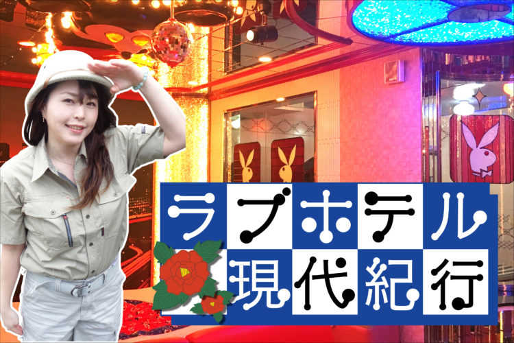 ラブホテル現代紀行TOP