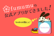 fumumuのアプリと公式キャラクターができました