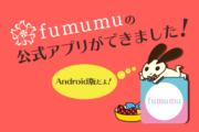 fumumuのアプリと公式キャラクターができました