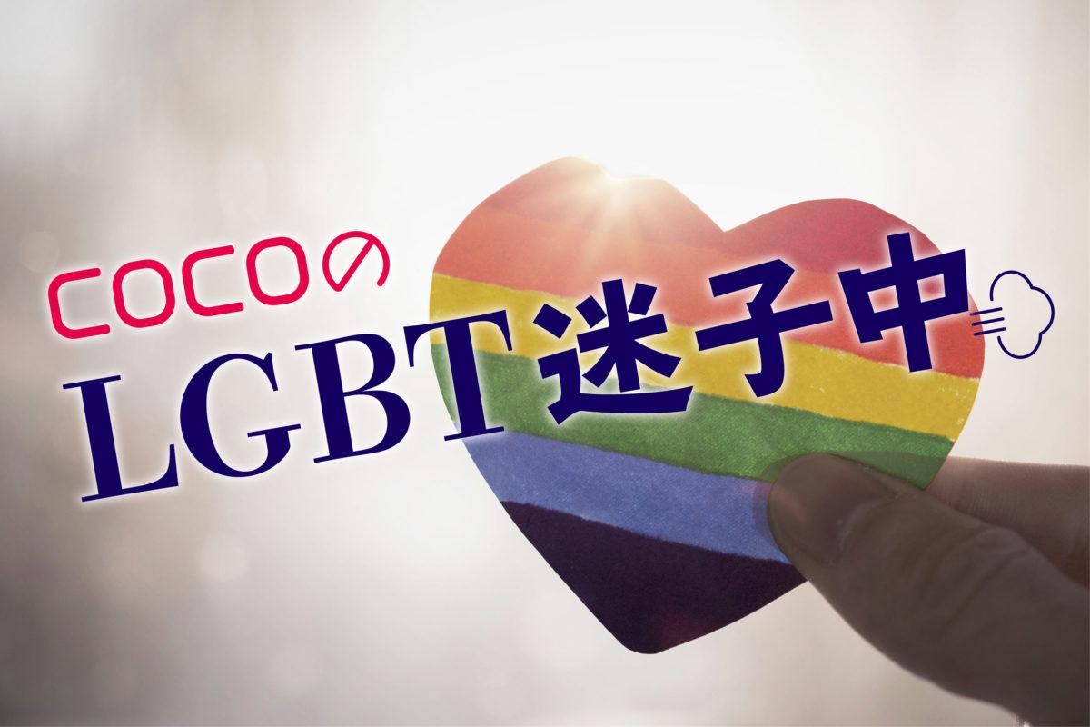 cocoのLGBT迷子中キャッチ