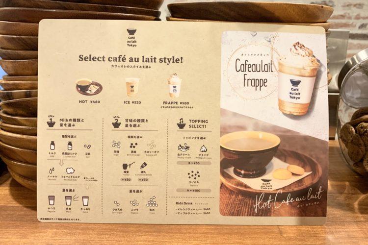 カフェオレトーキョー