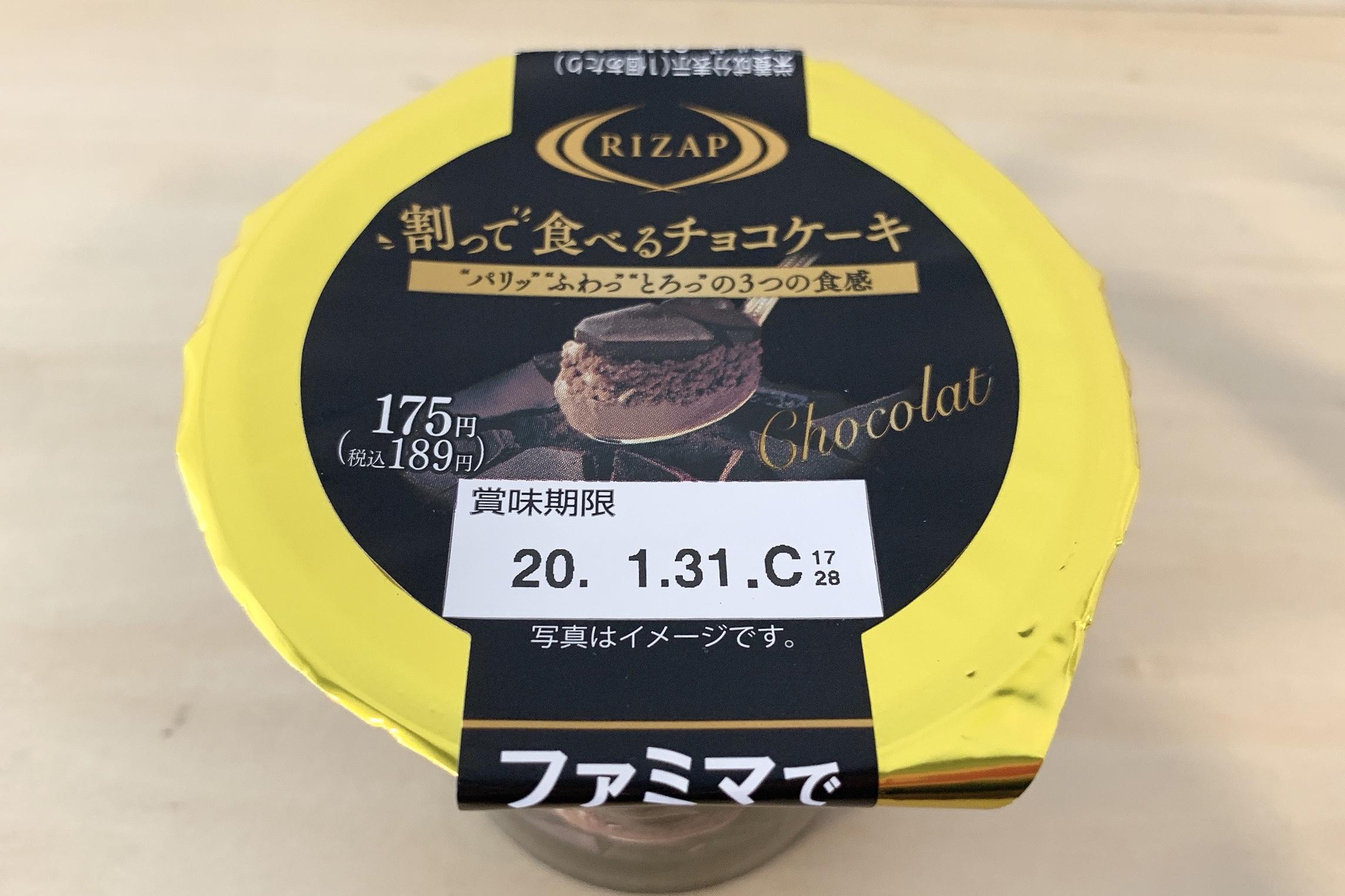 RIZAPチョコケーキ