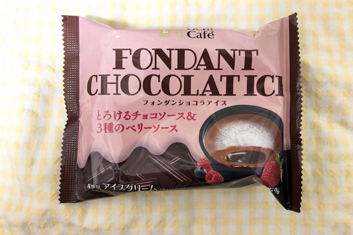 フォンダンショコラアイス1