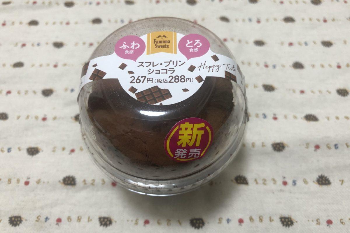 スフレ・プリン ショコラ4