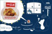 お米がなくても満足だし…! 『大阪王将監修 揚げ餃子』が美味すぎた件