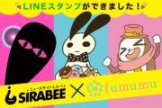 「fumumu」x「しらべぇ」の公式LINEスタンプができました!