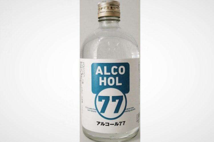アルコール77