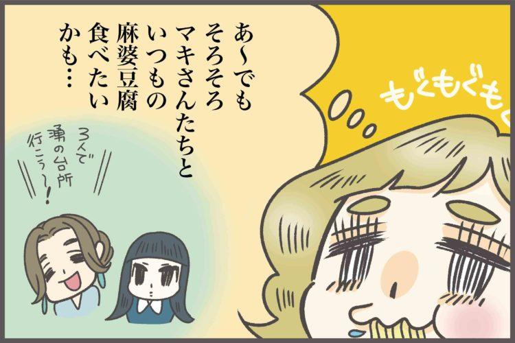 赤坂女子ものがたり第2話