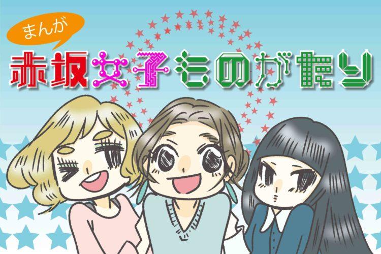 赤坂女子ものがたりキャッチ2
