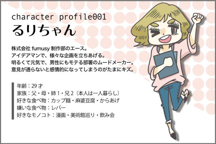 るりちゃんプロフィール
