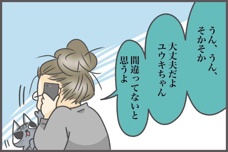 赤坂女子ものがたり第3話