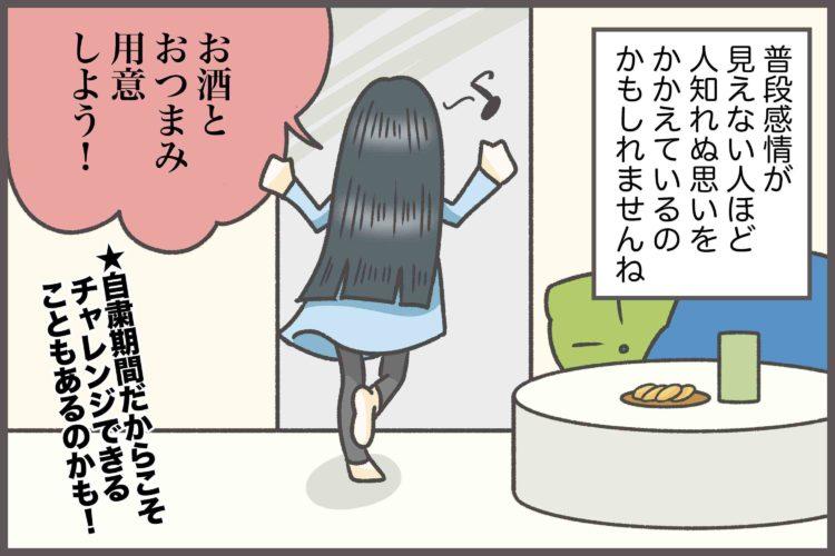 赤坂女子ものがたり4