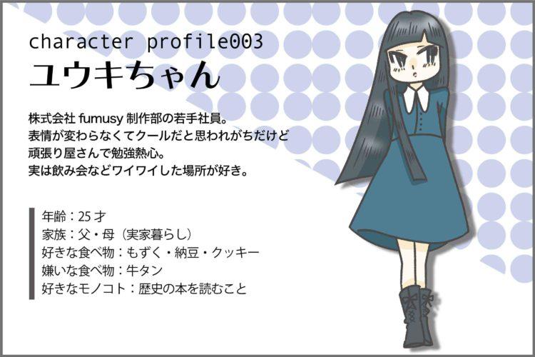 赤坂女子ものがたり ユウキちゃんプロフィール