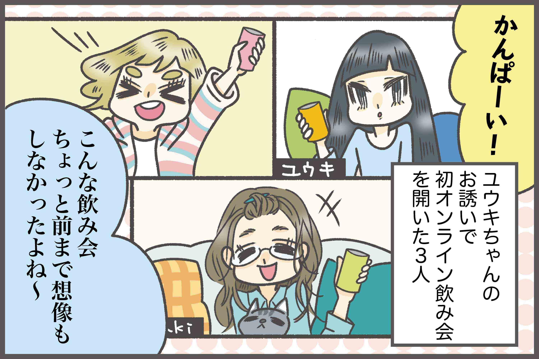 赤坂女子ものがたり5