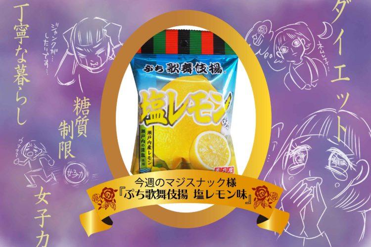マジスナ歌舞伎揚塩レモン