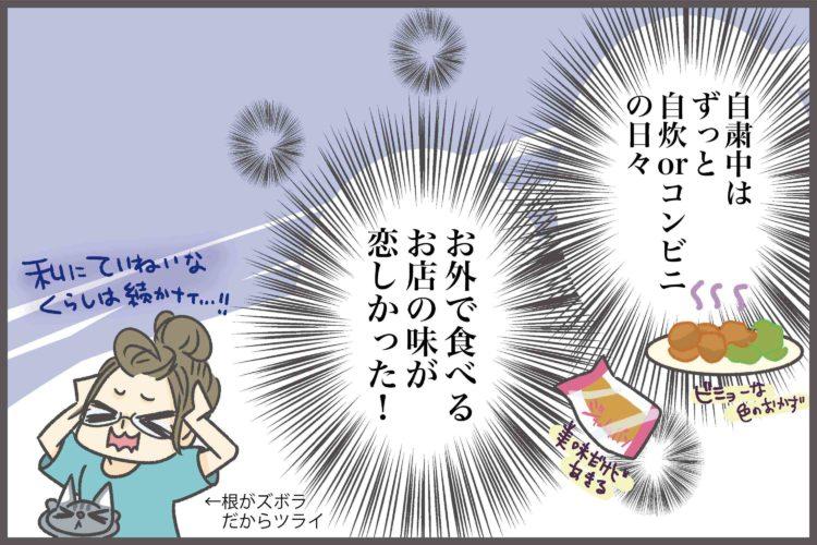赤坂女子ものがたり7