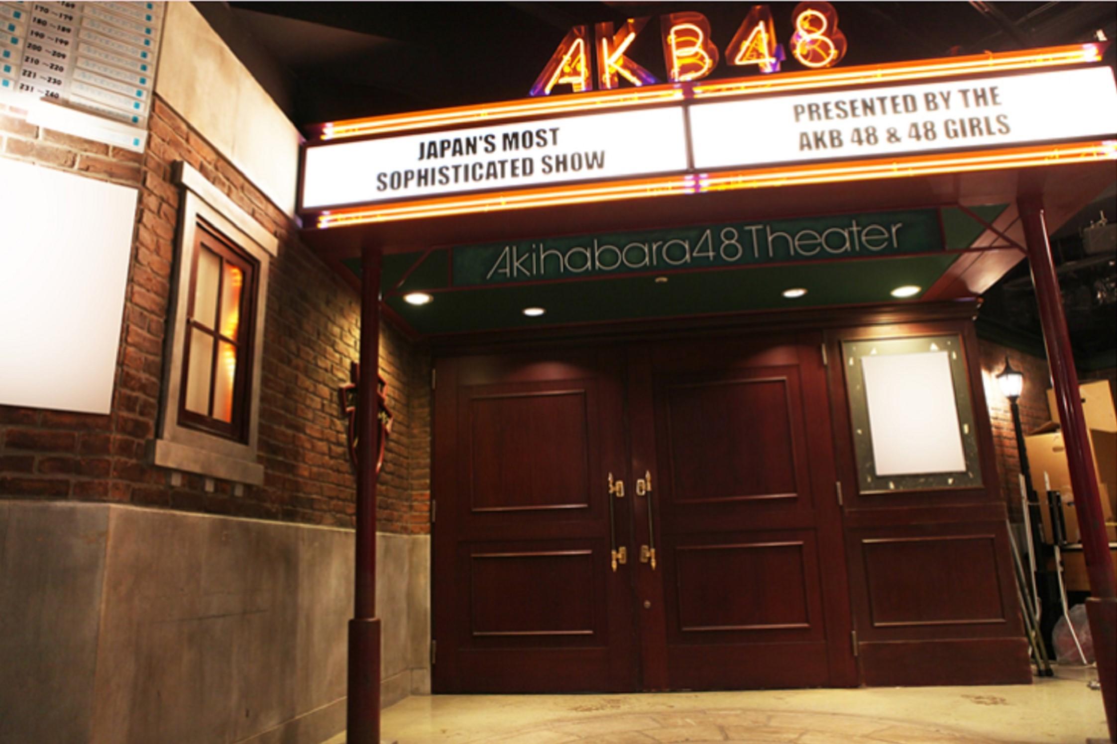 AKB劇場