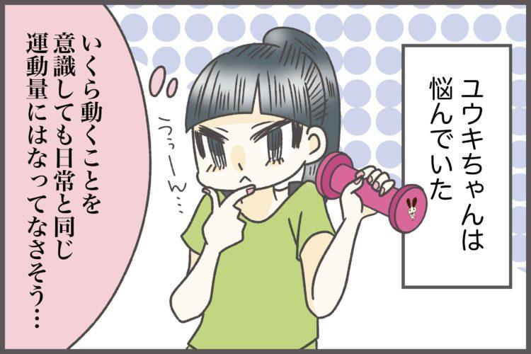 赤坂女子ものがたり8