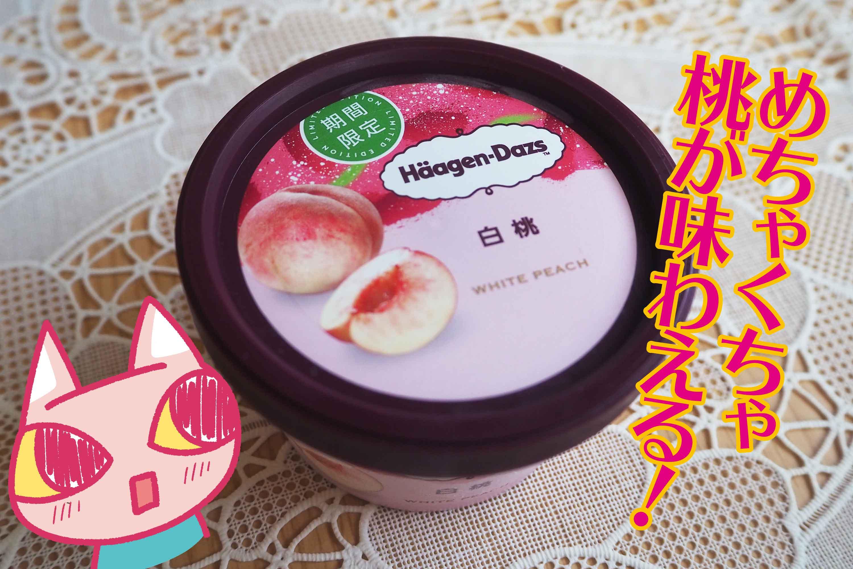ハーゲンダッツ白桃