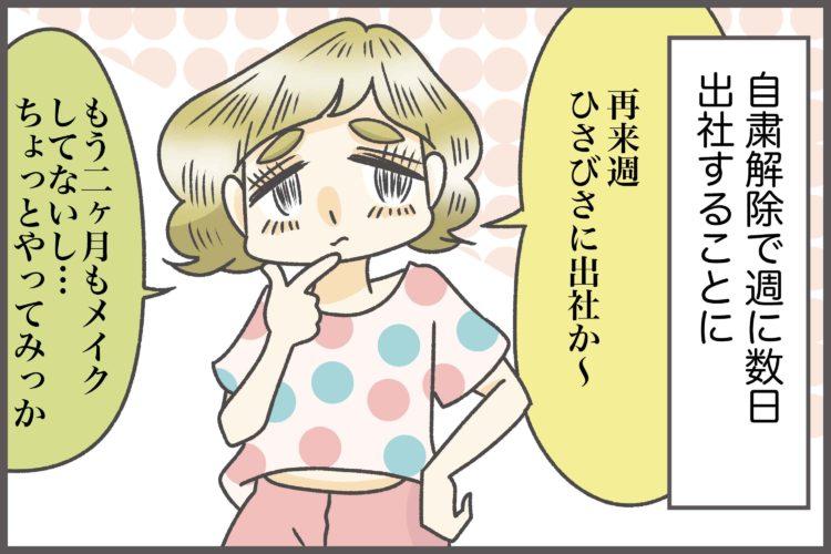 赤坂女子ものがたり9