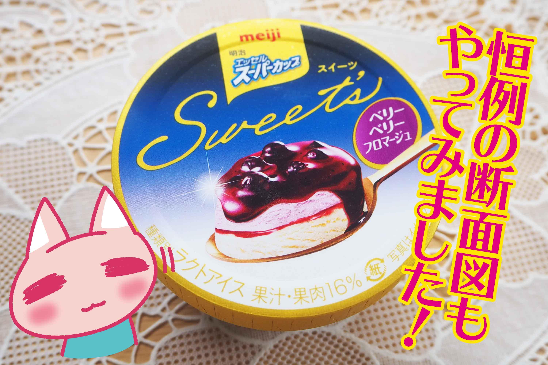 スーパーカップ Sweet's ベリーベリーフロマージュ