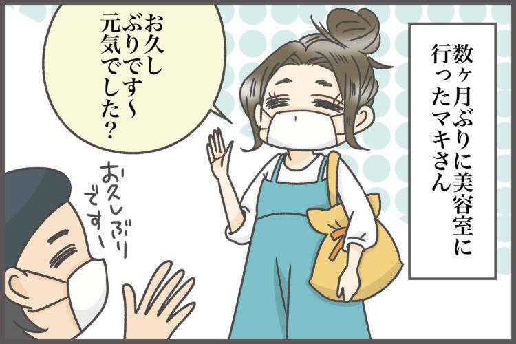 赤坂女子ものがたり10