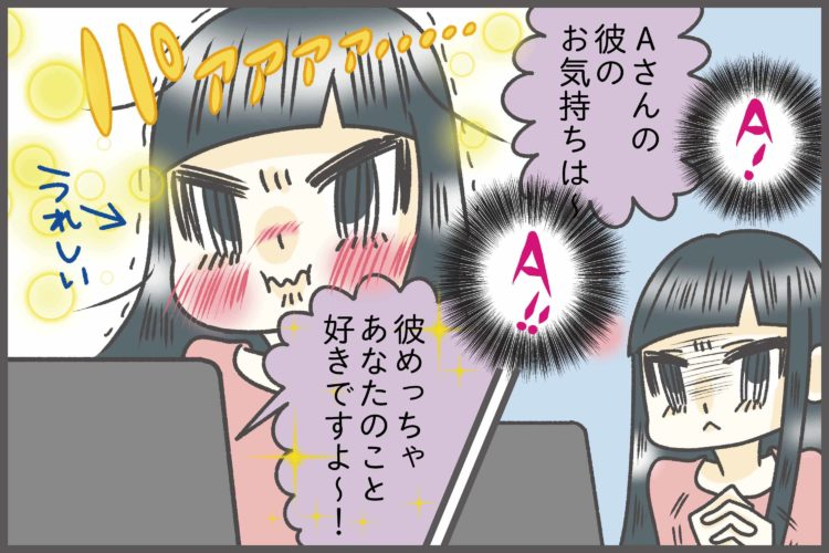 赤坂女子ものがたり11