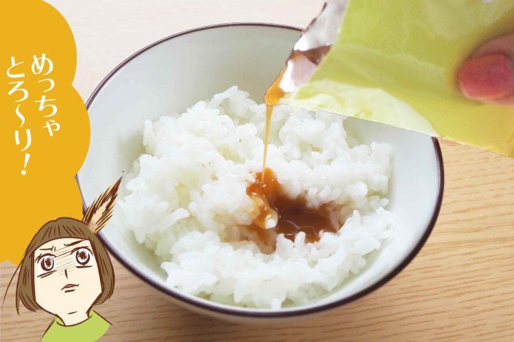 カルディ卵のいらない卵かけご飯の素
