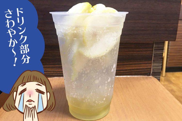 めっちゃめちゃレモンのレモネードスカッシュ
