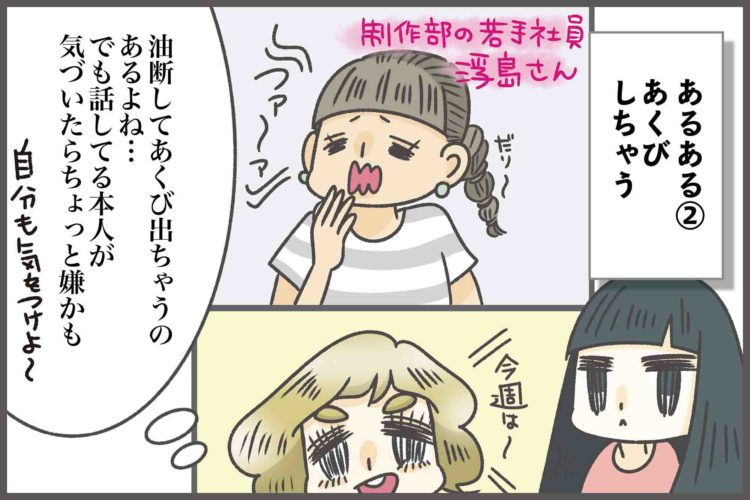 赤坂女子ものがたり16
