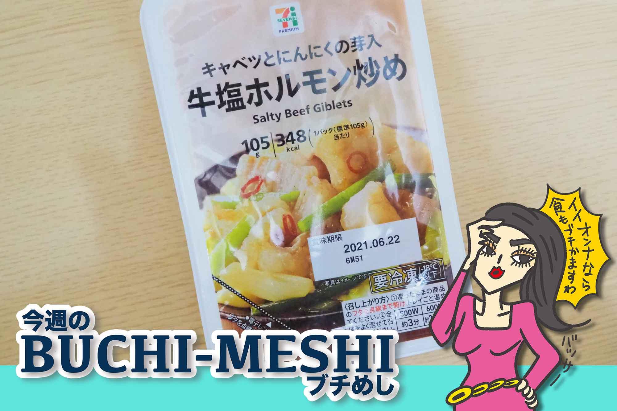 セブン牛塩ホルモン炒め