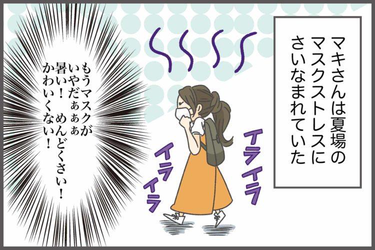 赤坂女子ものがたり18