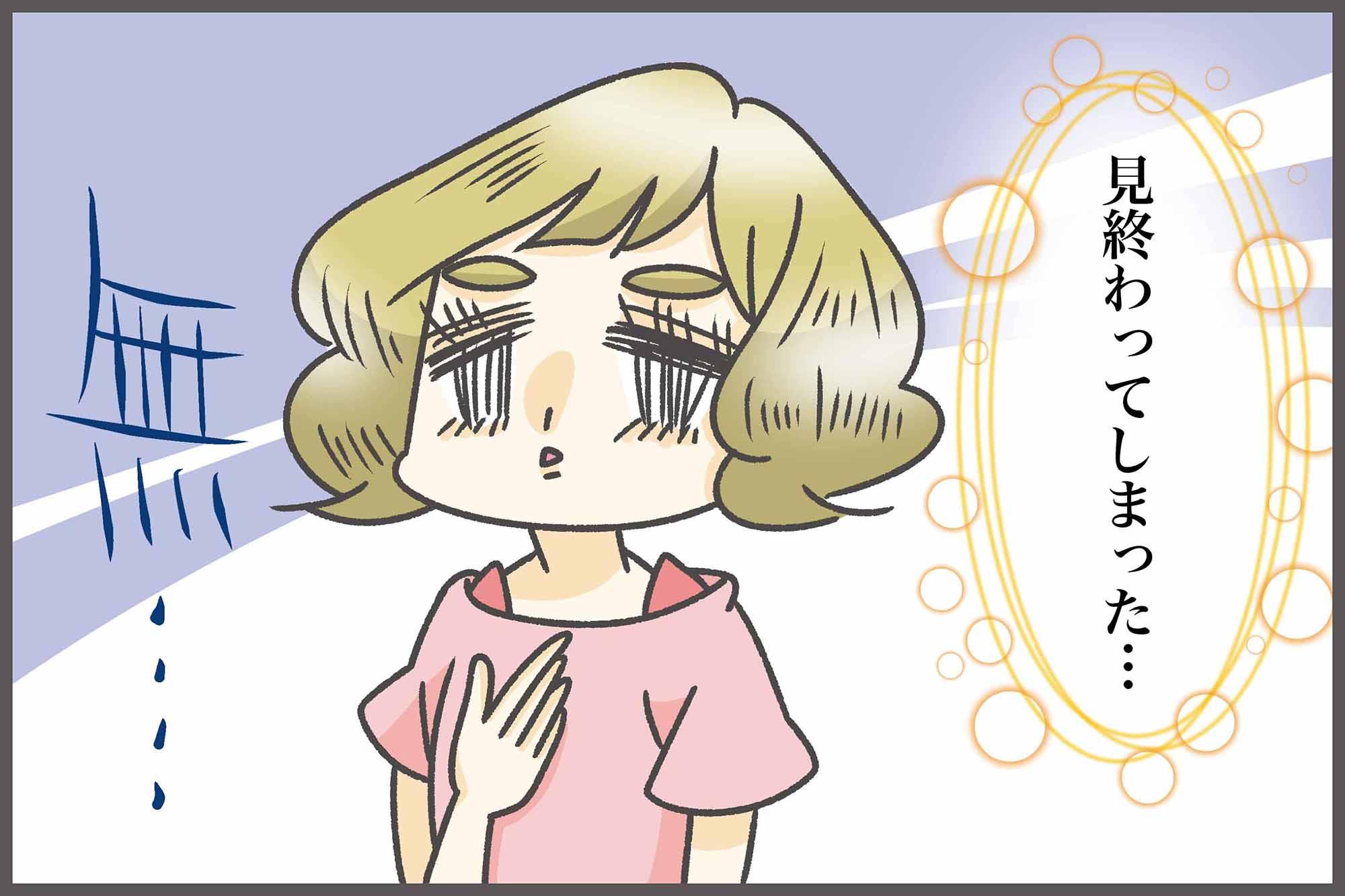 赤坂女子ものがたり19