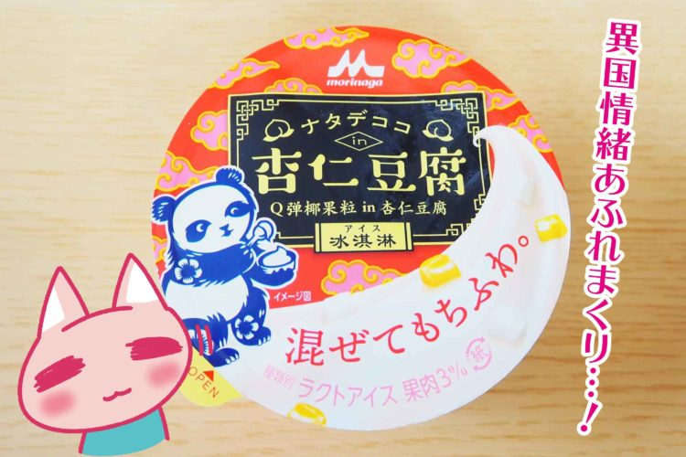 ナタデココin杏仁豆腐カップ