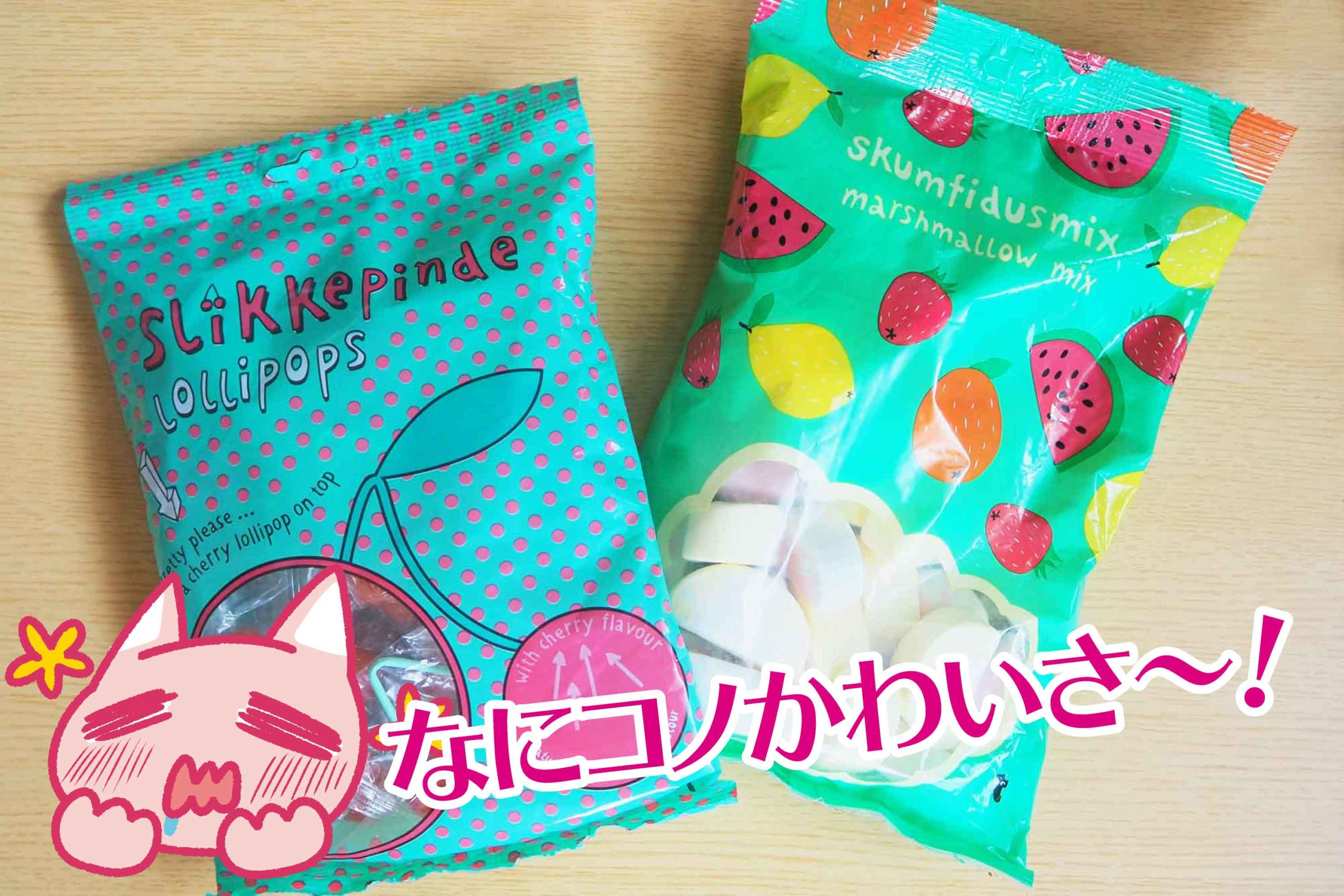 Flying Tiger Copenhagenお菓子