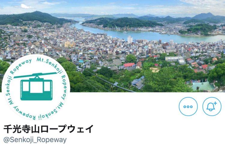 千光寺山ロープウェイ