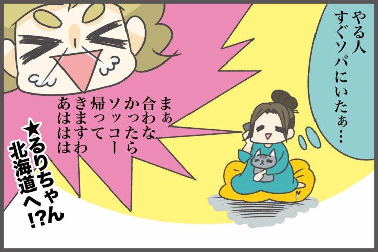 赤坂女子ものがたり24